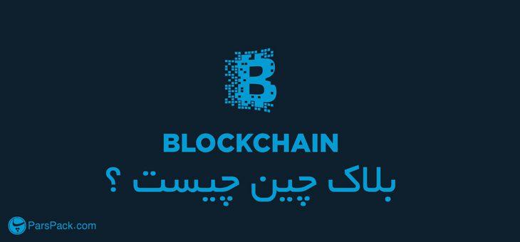 آشنایی با فناوری بلاکچین ( blockchain ) و انقلابی که در راه است