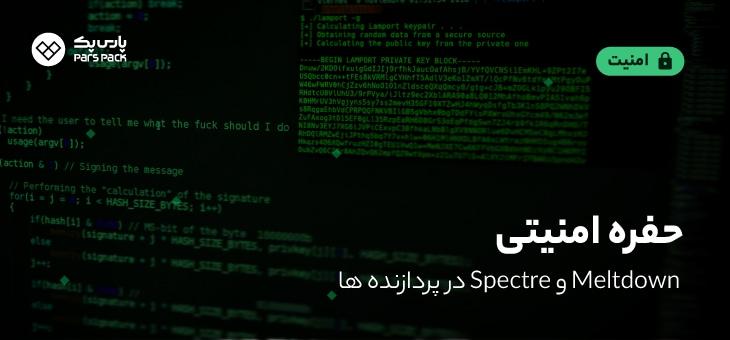 حفره امنیتی meltdown و spectre