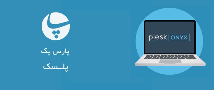 افزایش قیمت لایسنس کنترل پنل پلسک ( Plesk )