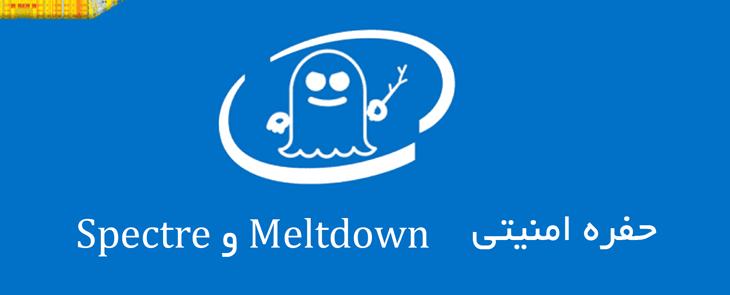 حفره امنیتی SpectreوMeltdown در CPU های intel  و AMD