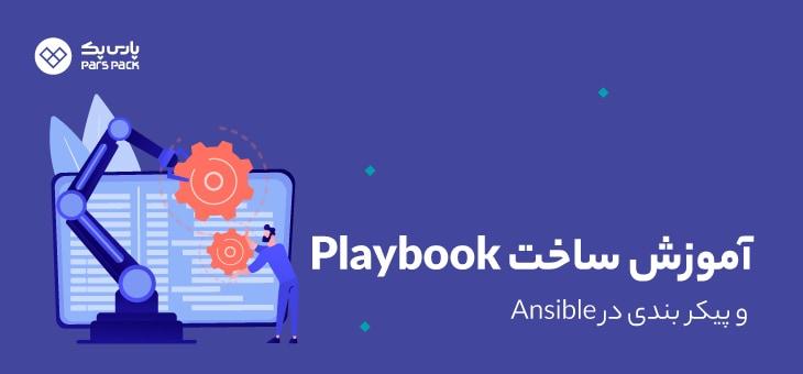 ansible playbook چیست؟