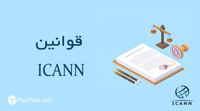 قوانین icann برای اطلاعات دامنه
