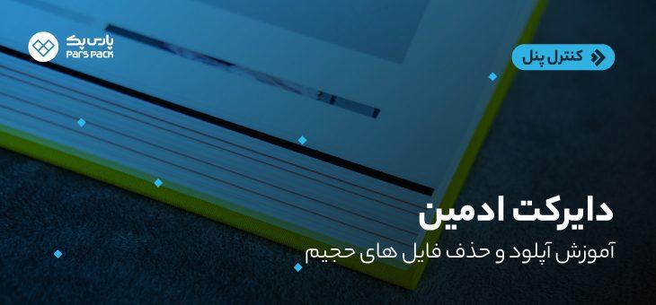 آپلود و حذف فایل در دایرکت ادمین