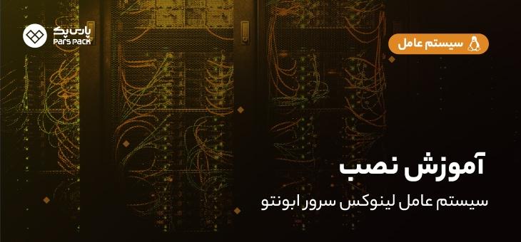 آموزش نصب لینوکس سرور ابونتو