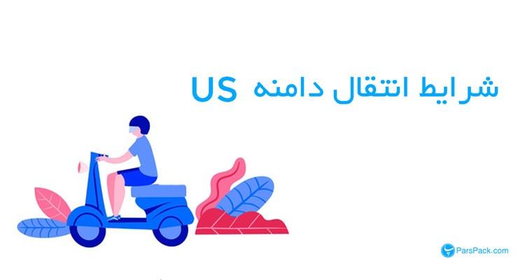 انتقال دامنه آمریکا