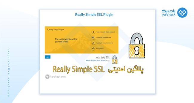 پلاگین SSL وردپرس