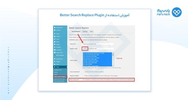 آموزش افزونه better search برای ssl