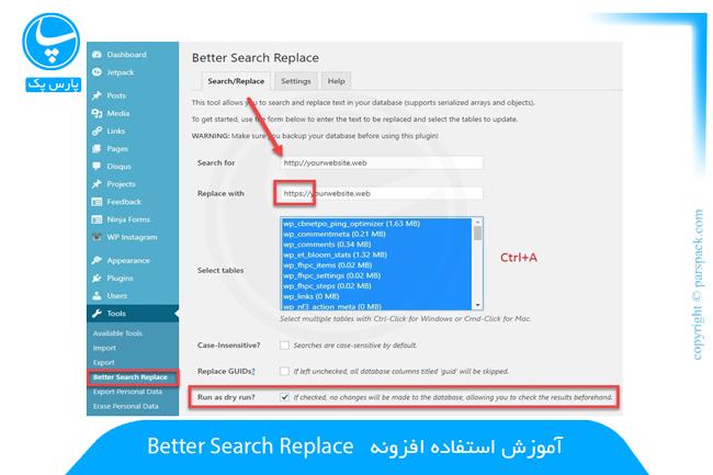 آموزش استفاده از افزونه better search