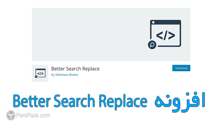 پلاگین better search replace