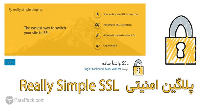 پلاگین امنیتی ssl