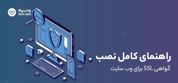 آموزش نصب ssl در وبسایت