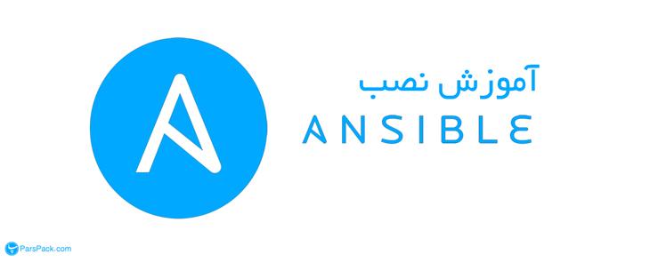 Ansible چیست ؟