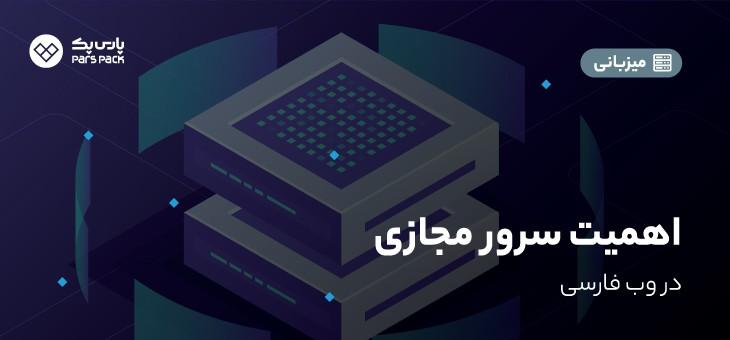 سرور مجازی در وب فارسی