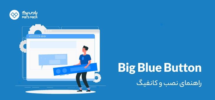 آموزش نصب big blue button