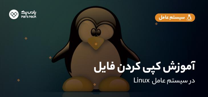 آموزش کپی کردن فایل در لینوکس