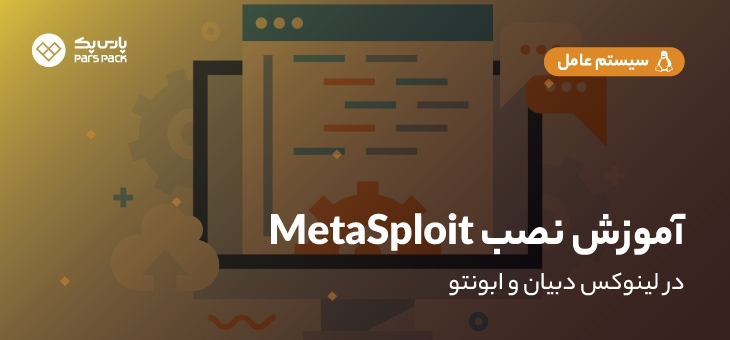 نحوه نصب metasploit در لینوکس