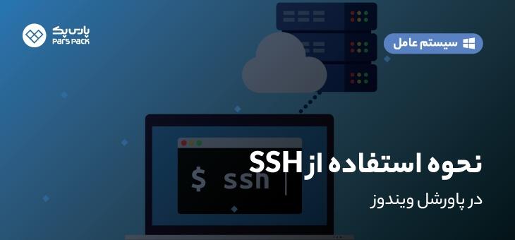 راهنمای استفاده از SSH در پاورشل