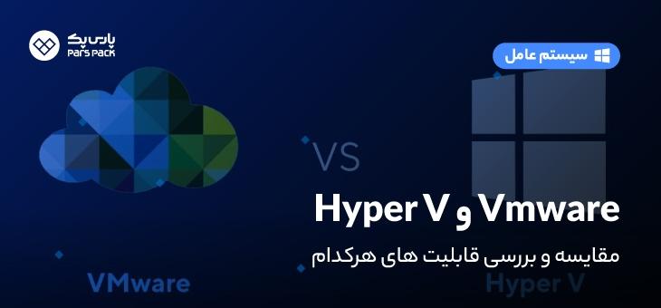 مقایسه hyperv با vmware