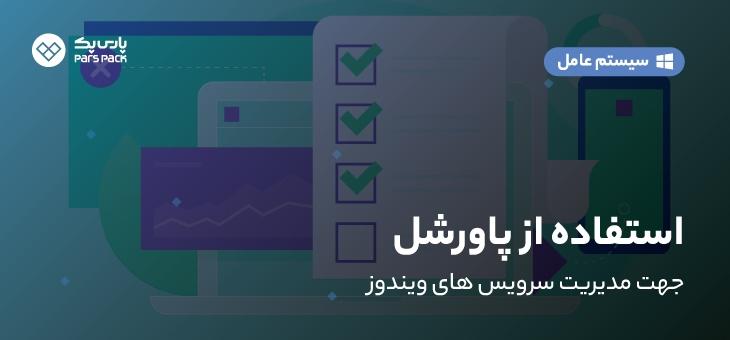 کاربرد پاورشل در سرویس های ویندوز