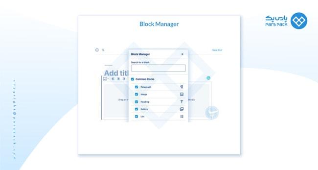 block manager وردپرس 5.2