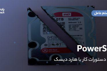 آموزش مدیریت disk در پاورشل
