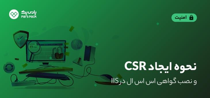 نصب ssl در وب سرور iis