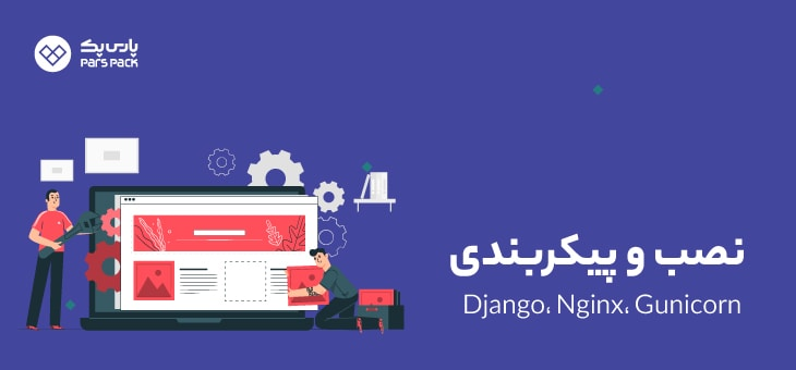 نصب django در لینوکس