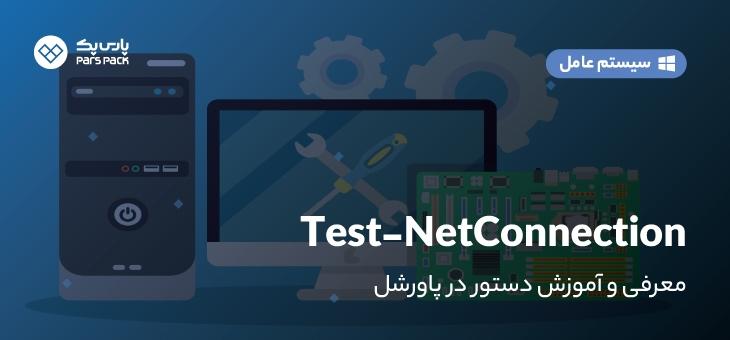 نحوه استفاده از دستور test-net-connection در powershell
