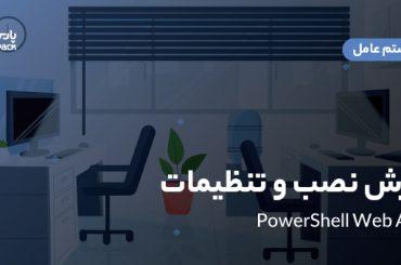 آموزش نصب وتنظیمات web access powershell