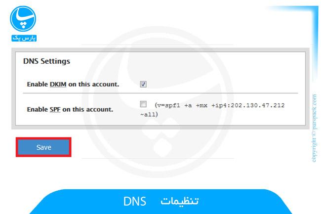 تنظیمات DNS در سی پنل