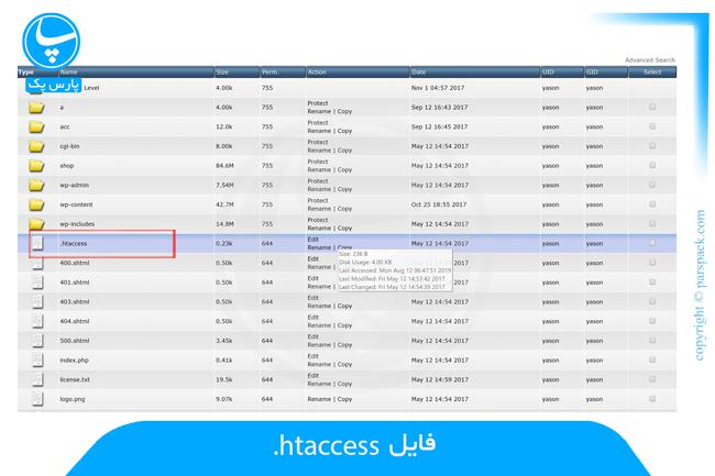 فایل .htaccess