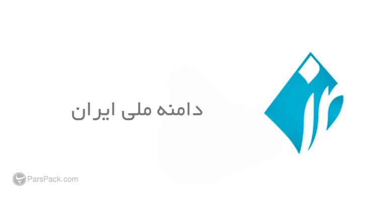 دامنه ملی ایران