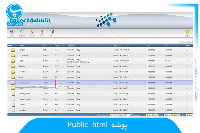 پوشه public-html