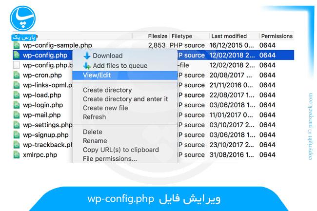 فایل wp-config