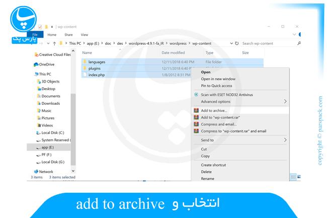 انتخاب و ارشیو فایل