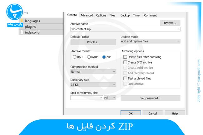 zip کردن فایل ها