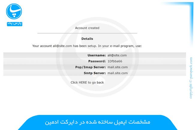 مشخصات ایمیل دایرکت ادمین
