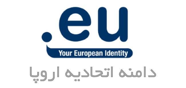 دامنه کشور های عضو اتحادیه اروپا