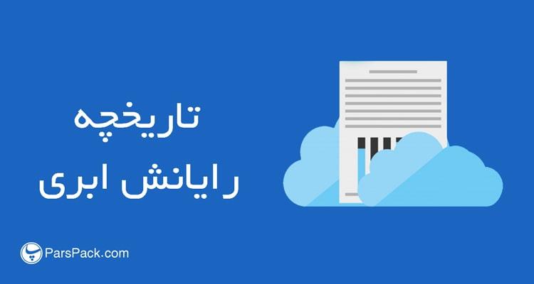 تاریخپه محاسبات ابری