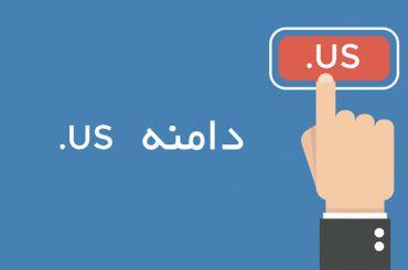 دامنه us آمریکا