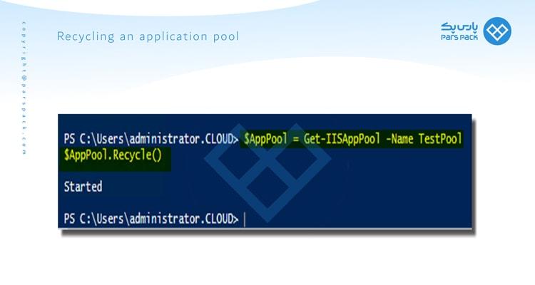 دستور application pools در پاورشل