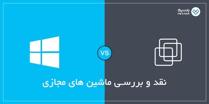 مقایسه Hyper-V و VMware