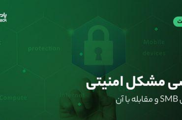 مشکل امنیتی پروتکل smb