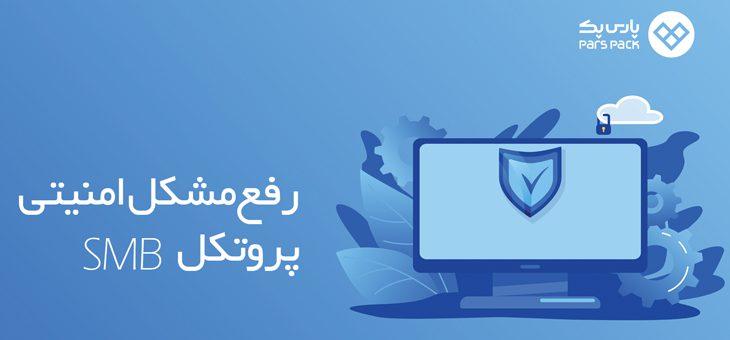 رفع مشکل امنیتی پروتکل smb