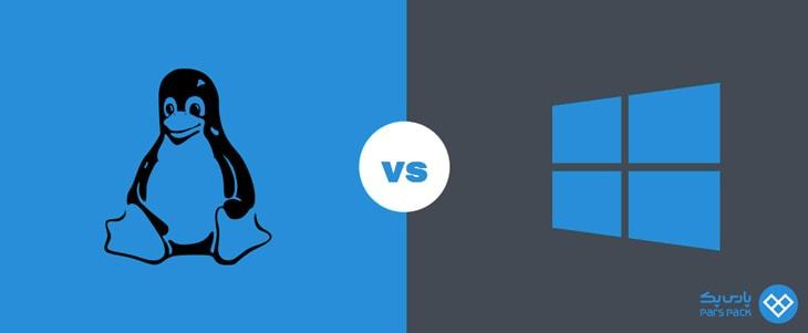 تفاوت میزبانی لینوکس و ویندوز