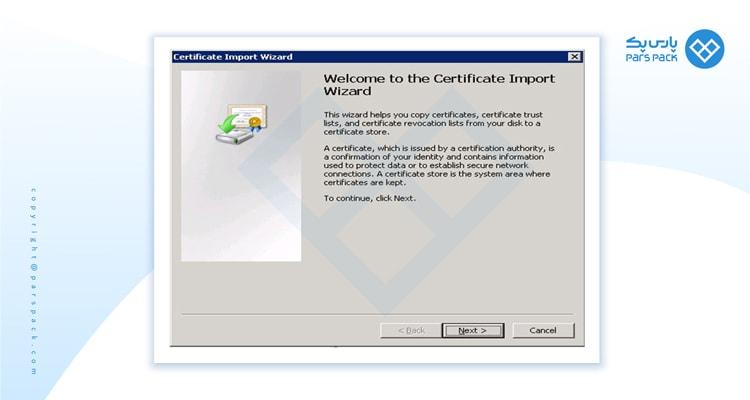 import کردن فایل certificate