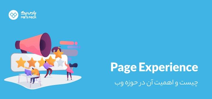 page experience چیست؟