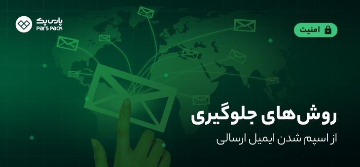 جلوگیری از اسپم شدن ایمیل