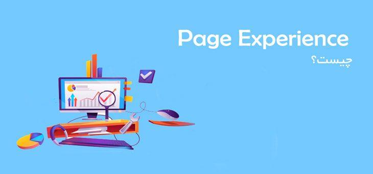 همه چیز درمورد Page Experience