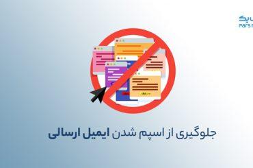 روشهای جلوگیری از اسپم شدن ایمیل ارسالی